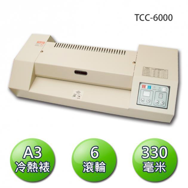 <font color=7a6955 ><b>TCC 6000</font></b><BR>A3護貝機 (六滾輪) 1