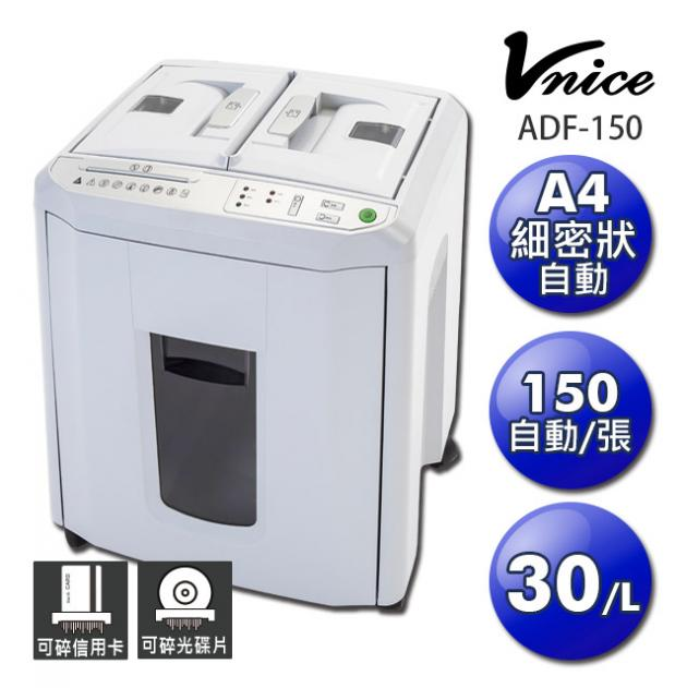 <font color=7a6955 ><b>Vnice ADF-150</font></b><BR>A4全自動碎紙機 (細密狀) 1