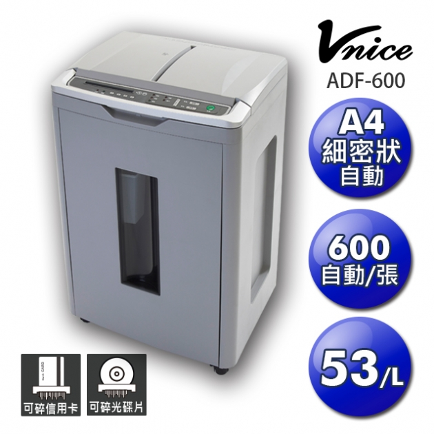 <font color=7a6955 ><b>Vnice ADF-600</font></b><BR>A4全自動碎紙機 (細密狀) 1
